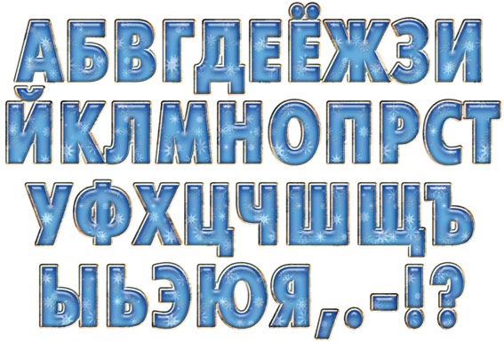Буквы Для Фотошопа - cssteamgame: http://cssteamgame.weebly.com/blog/bukvi-dlya-fotoshopa