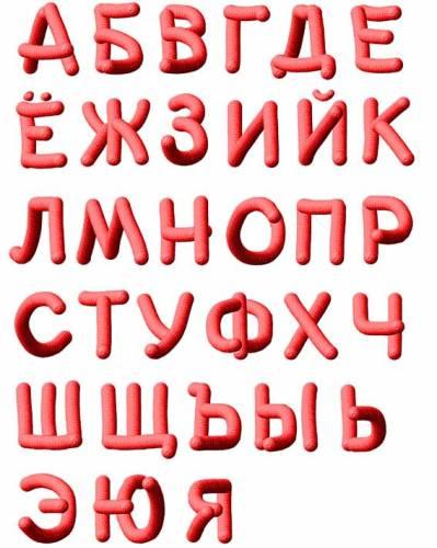 буквы клипарт русские:
